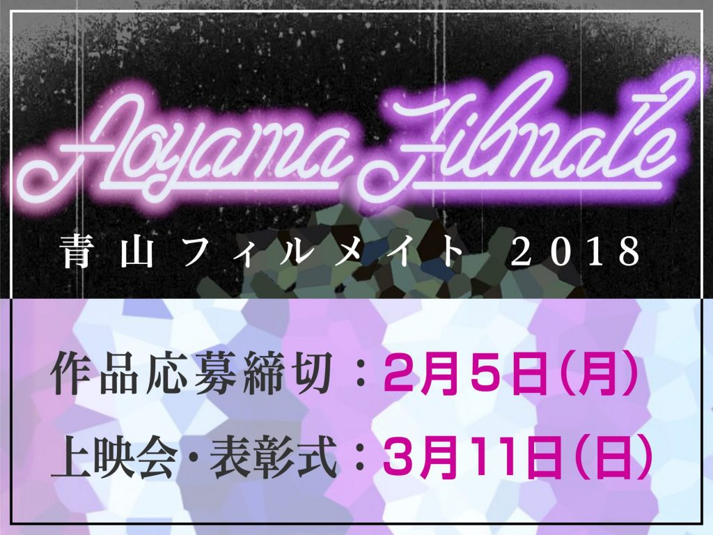 学生映画祭AOYAMA FILMATE 2018、3月11日に開催。作品応募は2月5日まで