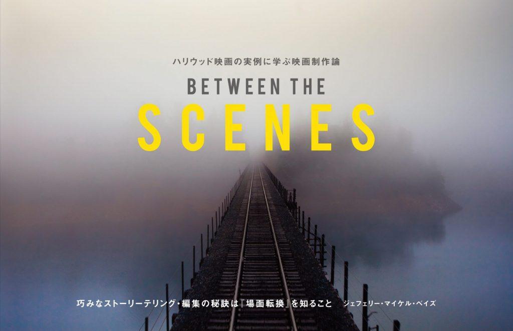 【新刊】ハリウッド映画の実例に学ぶ映画制作論  BETWEEN THE SCENES