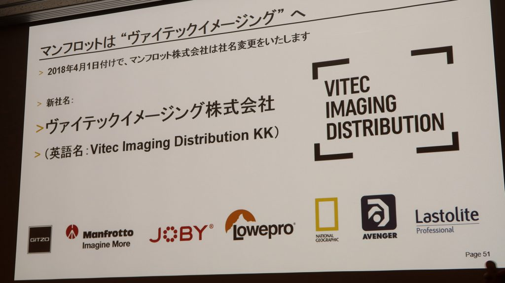 マンフロットが社名変更でヴァイテックイメージング株式会社へ。カメラバッグのLoweproとゴリラポッドのJOBYを買収!
