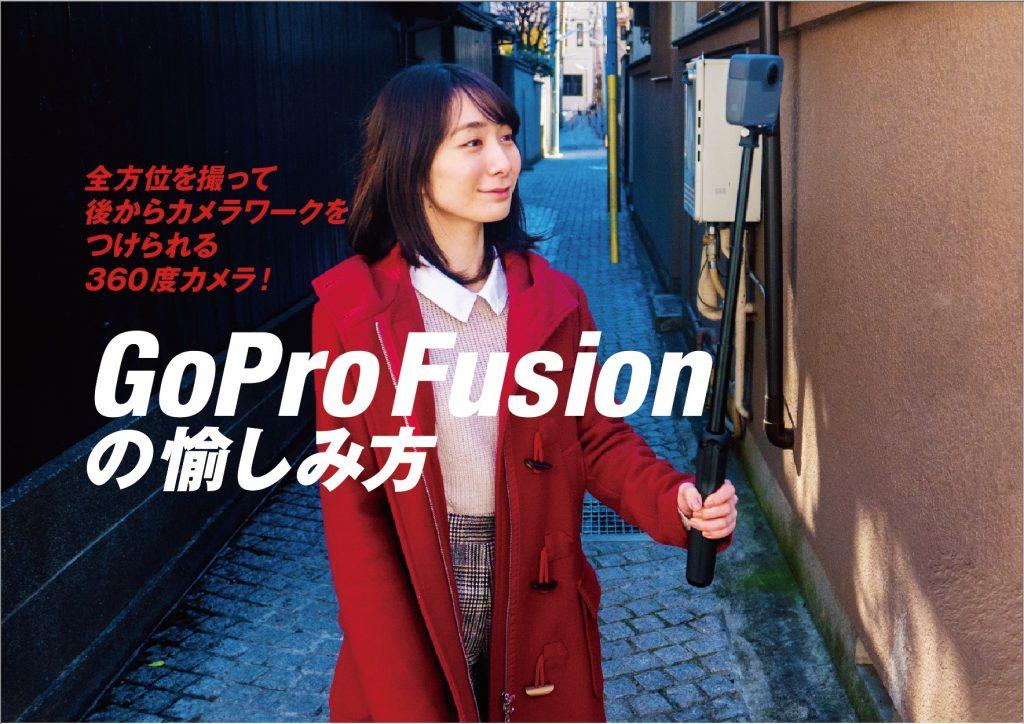 全方位撮って後からカメラワークをつけられる360度カメラ・GoPro Fusion の愉しみ方【カメラ紹介編】