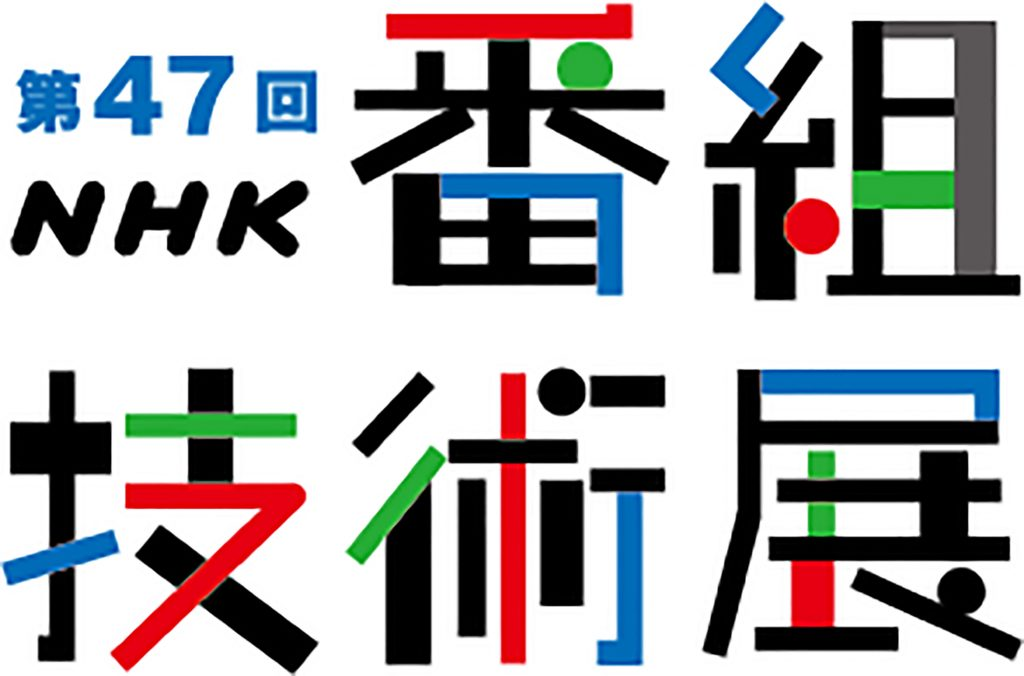 NHK番組技術展、4月22日~24日に開催