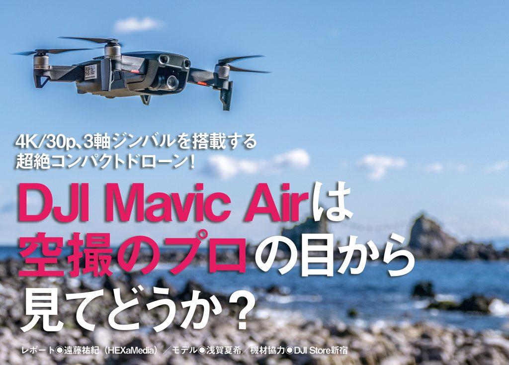 4K/30p、3軸ジンバルを搭載する超絶コンパクトドローン! DJI Mavic Airを空撮のプロが試す