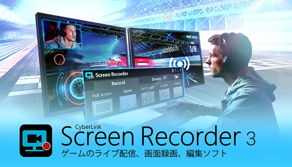 サイバーリンク、ゲームのライブ配信、デスクトップ画面録画、ビデオ編集ができるオールインワンの画面録画ソフト「Screen Recorder 3」を発表