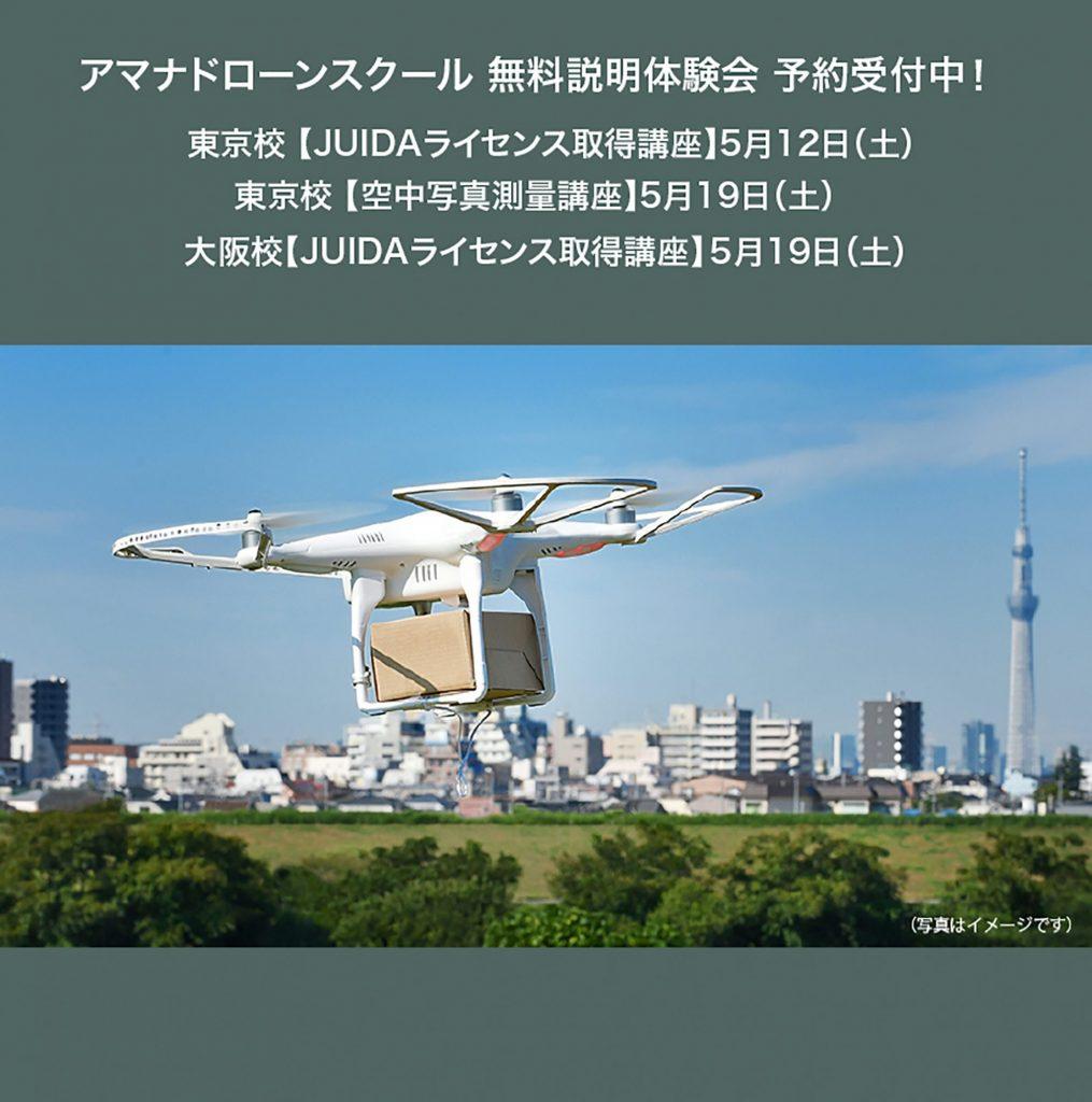 アマナビ、5月のアマナビドローンスクール無料説明体験会を開催 新たに大阪校も開講
