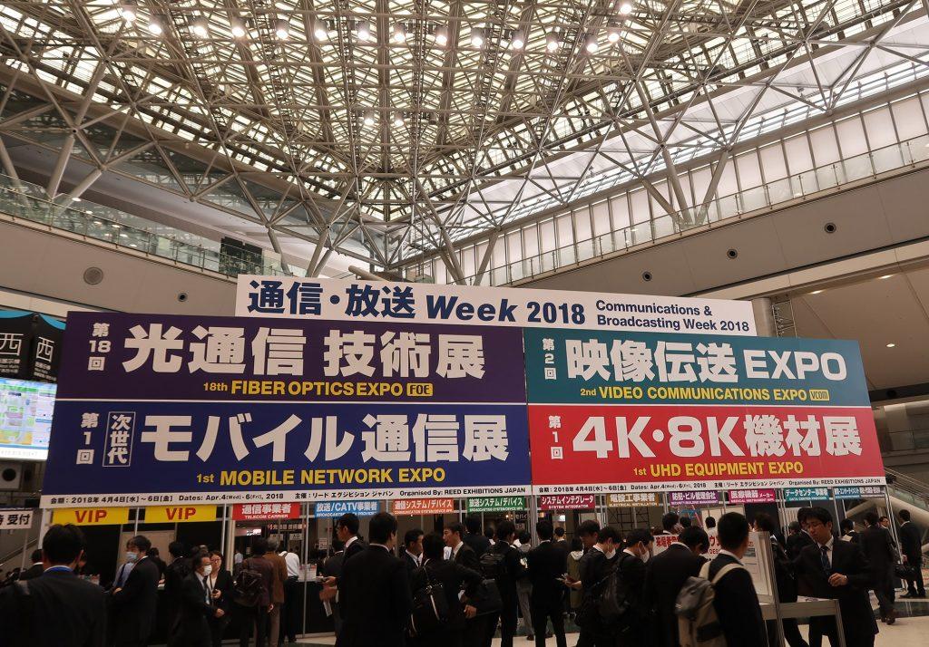 第1回の4K・8K機材展が開催された
