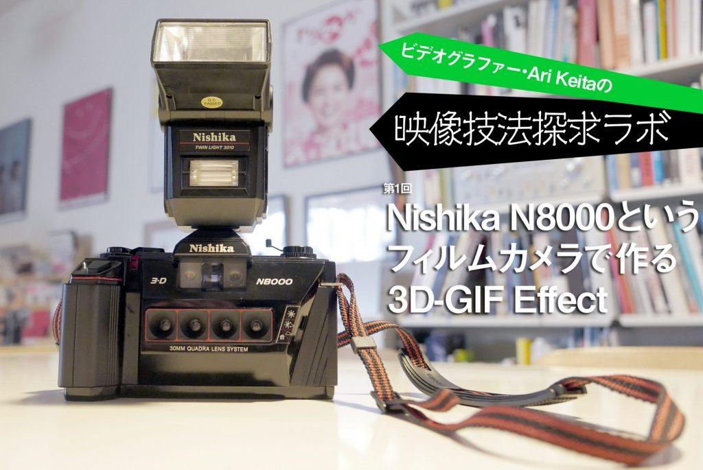 ビデオグラファーAri Keitaの映像技法・探求ラボ 第1回「Nishika F8000というフィルムカメラで作る3D-GIF Effect」