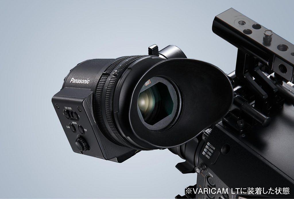 パナソニック、高精細の1080p OLED(有機EL)パネルを搭載したVARICAM用HDカラービューファインダー「AU-VCVF2GJ/VCVF20GJ」を発表