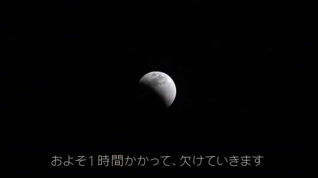 【Views】『20180131 皆既月食』 3分11秒~歴史的な皆既月食の夜を描く