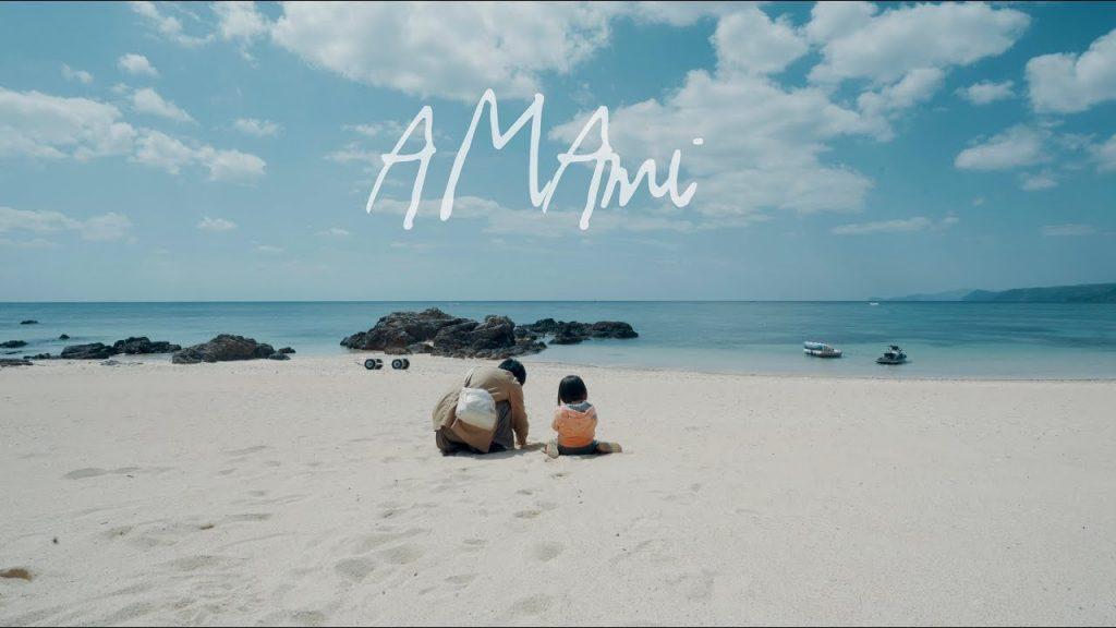 【Views】『AMAMI』2分32秒~奄美大島の空気に触れ静かに流れる家族のストーリーを紡ぐ