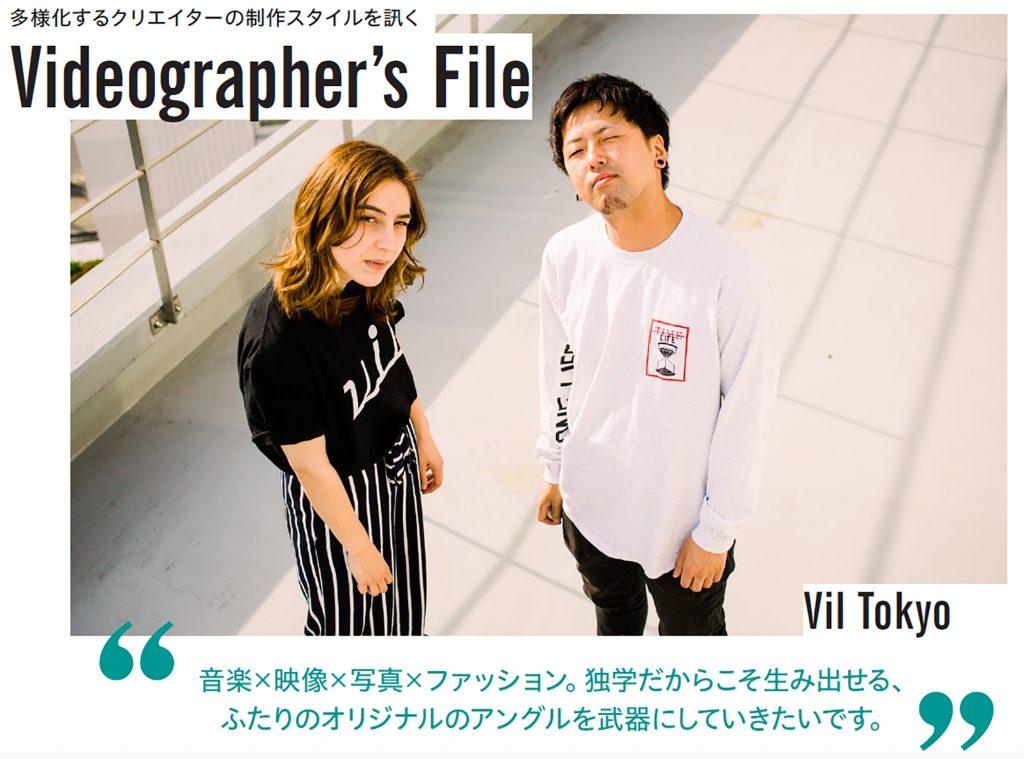 多様化する映像クリエイターの制作スタイルを訊く『Videographer's File』ViL Tokyo