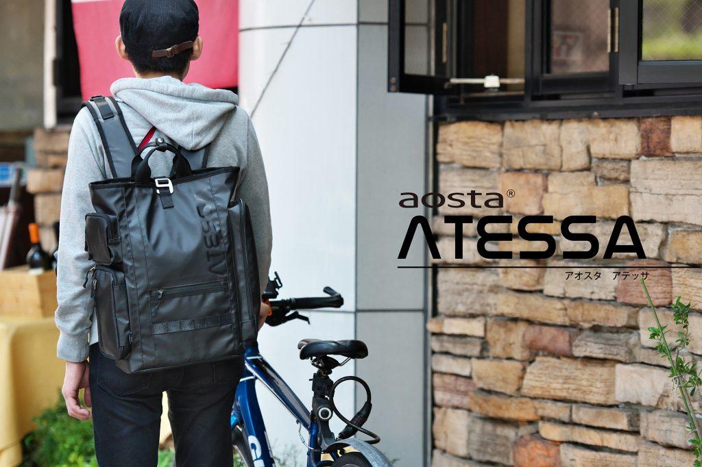 ケンコー・トキナー、2wayスタイルカメラバッグKenko aosta ATESSA(アテッサ)を発売
