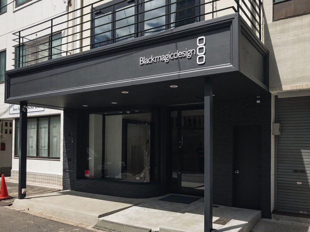 ブラックマジックデザイン、5月25日(金)ブラックマジックデザイン 大阪storeをオープン 当日には、「NAB2018 新製品展示会in大阪」および「Store Grand Opening Event」 を開催