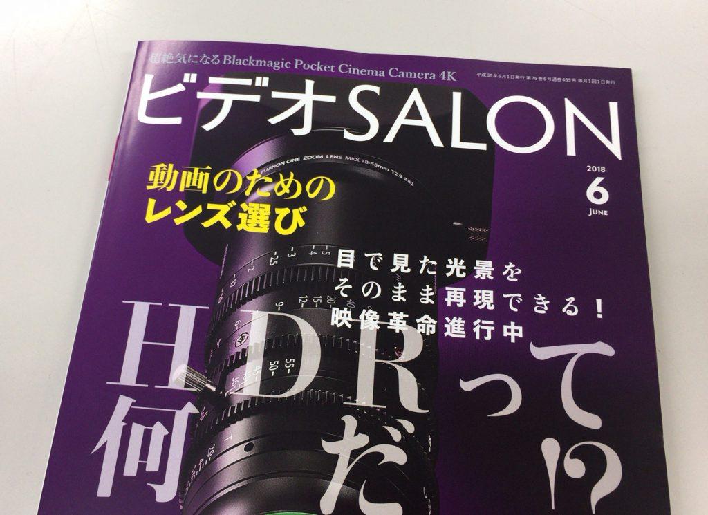 6月号は紫の表紙です