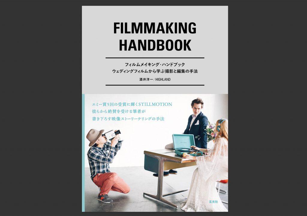 【新刊案内】フィルムメイキング・ハンドブック  ウェディングフィルムから学ぶ撮影と編集の手法
