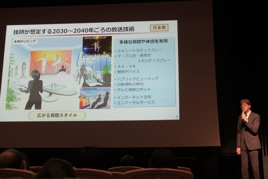 NHK技研公開2018は5月24日(木)から27日(日)まで