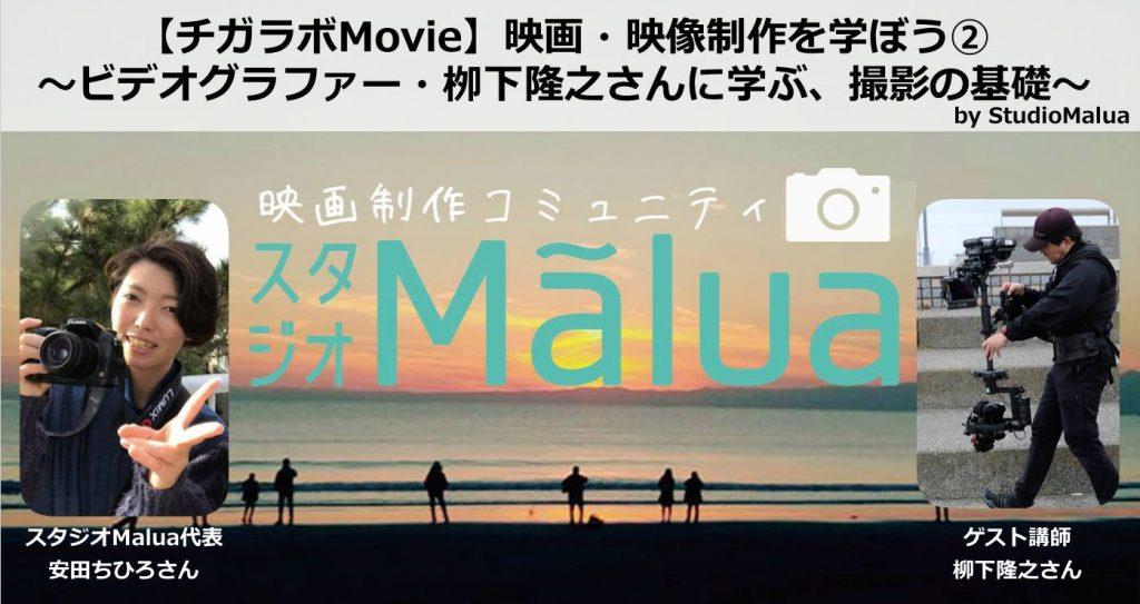 【チガラボMovie】映画・映像制作を学ぼう②  ~ビデオグラファー・栁下隆之さんに学ぶ、撮影の基礎 by StudioMalua
