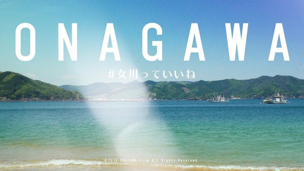 【Views】『宮城県牡鹿郡女川町「ONAGAWA -#女川っていいね」』2分6秒~女川が復興を越えて大きく生まれ変わった姿をカメラ女子二人旅で描く