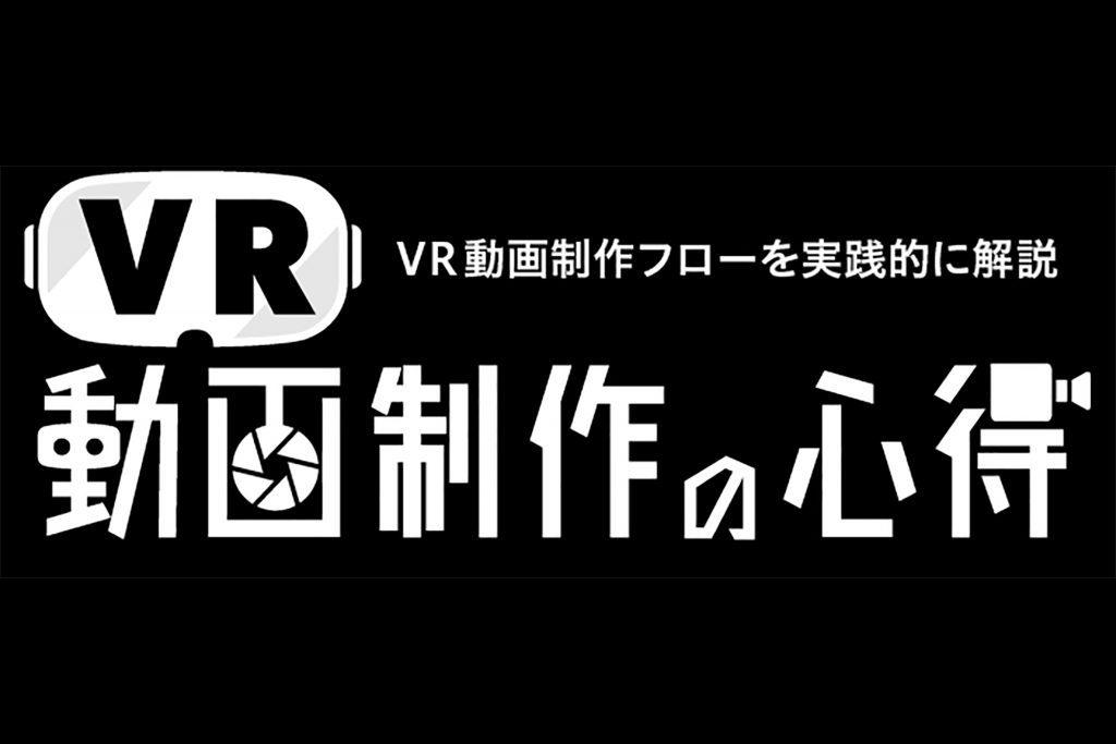 VR動画制作の心得 vol.1 NAB Showの展示から見る VR動画制作フローのトレンド