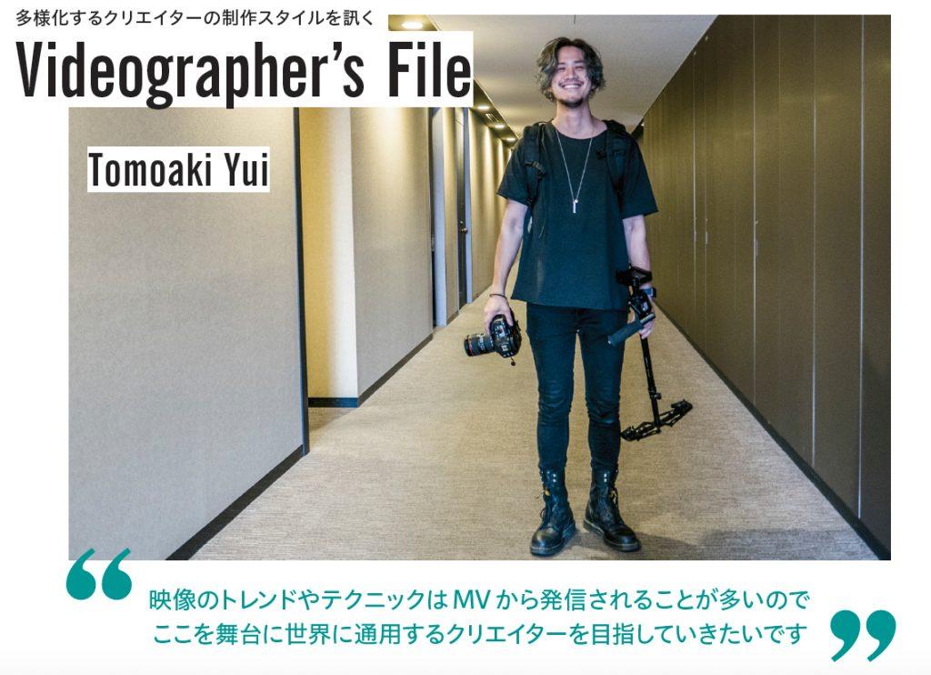 多様化する映像クリエイターの制作スタイルを訊く『Videographer's File』Tomoaki Yui