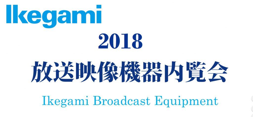 池上通信機、6 月13 日( 水) から14 日( 木) の2日間「放送映像機器内覧2018-Ikegami Broadcast Equipment-」を開催