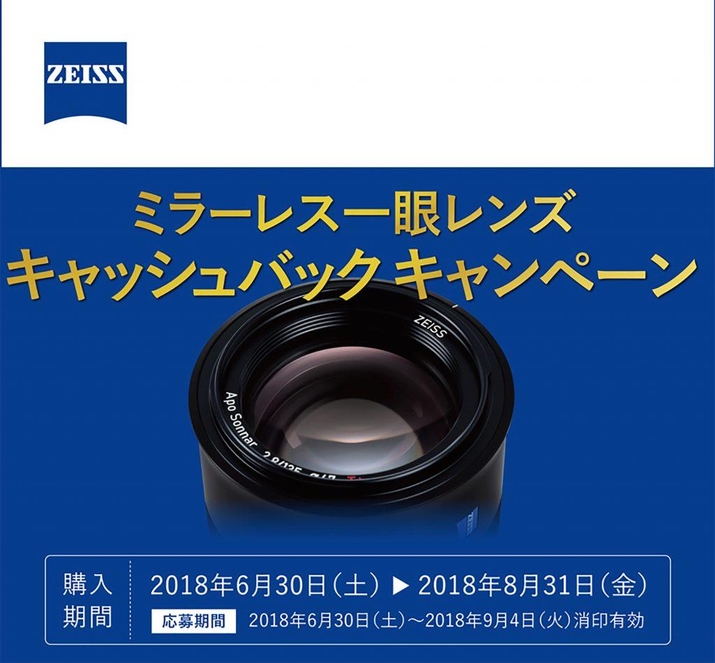 カールツァイス、最大20,000円キャッシュバックの「ZEISSミラーレス一眼レンズキャッシュバックキャンペーン」を6月30日から8月31日まで実施