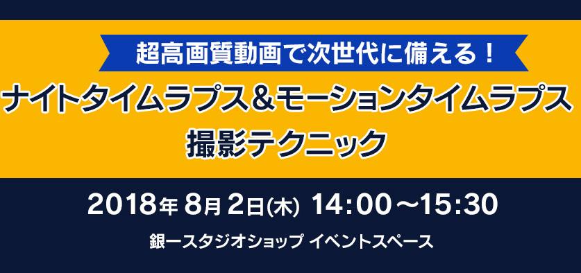 【セミナー】ナイトタイムラプス撮影のセミナーを開催〜銀一スタジオショップで8月2日(木)