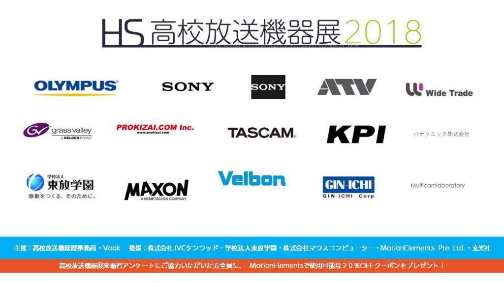 第4回高校放送機器展2018(HSBEE 2018)が7月23日(月)から25日までの三日間、渋谷Vook space Tokyoにて開催決定 同日にはNHK杯全国高校放送コンテストも
