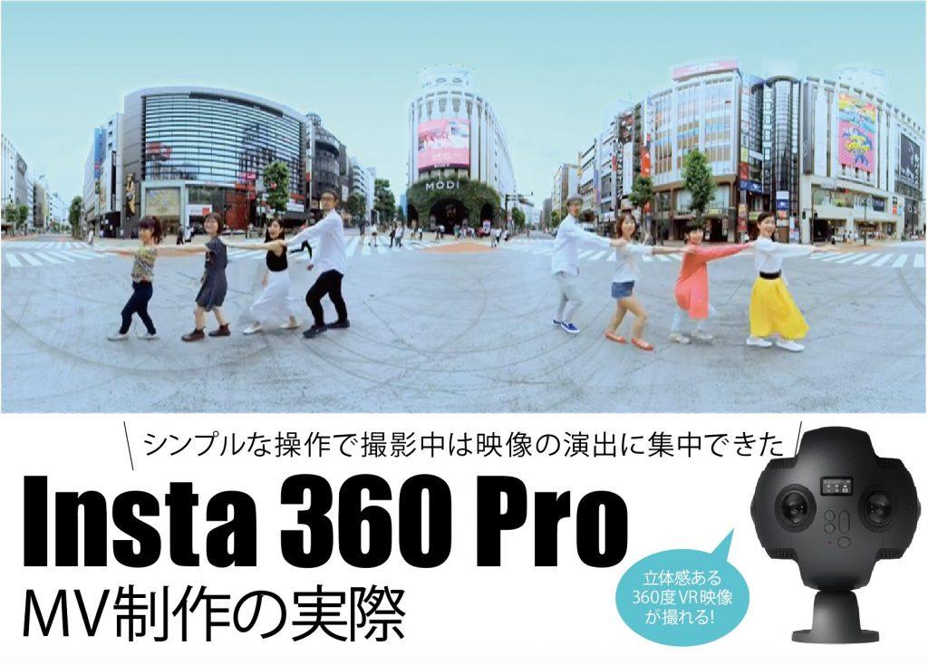 シンプルな操作感で撮影中は演出に集中できた! Insta360 Proを使ったミュージックビデオ制作の実際