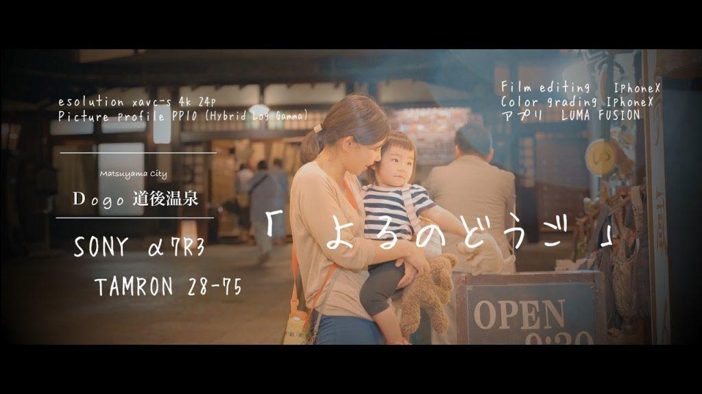 【Views】『よ る の ど う ご』1分52秒~レトロ感溢れる松山の路面電車を中心にしっとりと描く