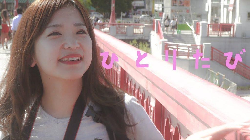 【Views】『浅草 ひとりたび。』3分31秒~カメラ女子の浅草一人旅という仕立てでイメージビデオ風に
