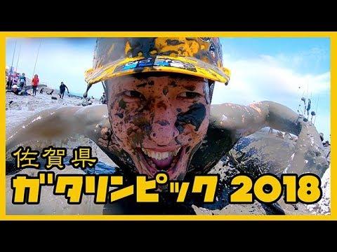 【Views】『鹿島ガタリンピック2018 泥の中を突き進むクレイジーな高揚感!』2分5秒