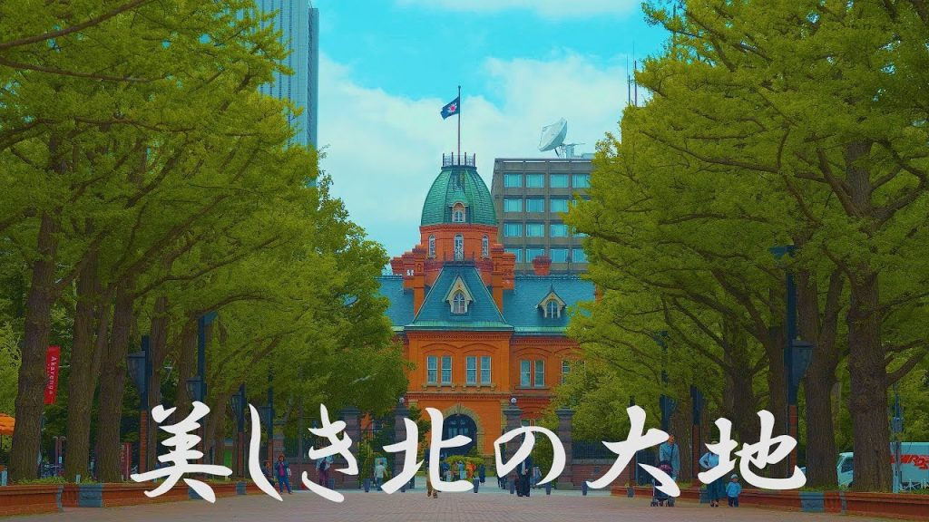 【Views】『美しき北の大地』3分21秒~札幌を中心にシンプルな機材で回る北海道旅行記