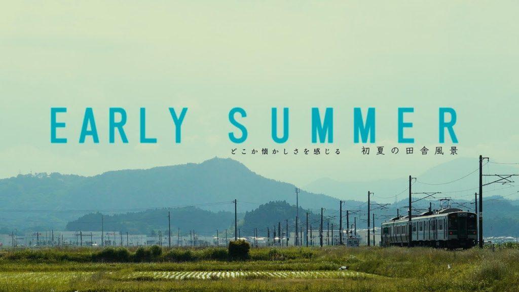 【Views】『EARLY SUMMER (初夏)』1分20秒~昔暮らした場所を同アングルで季節を変えて撮影