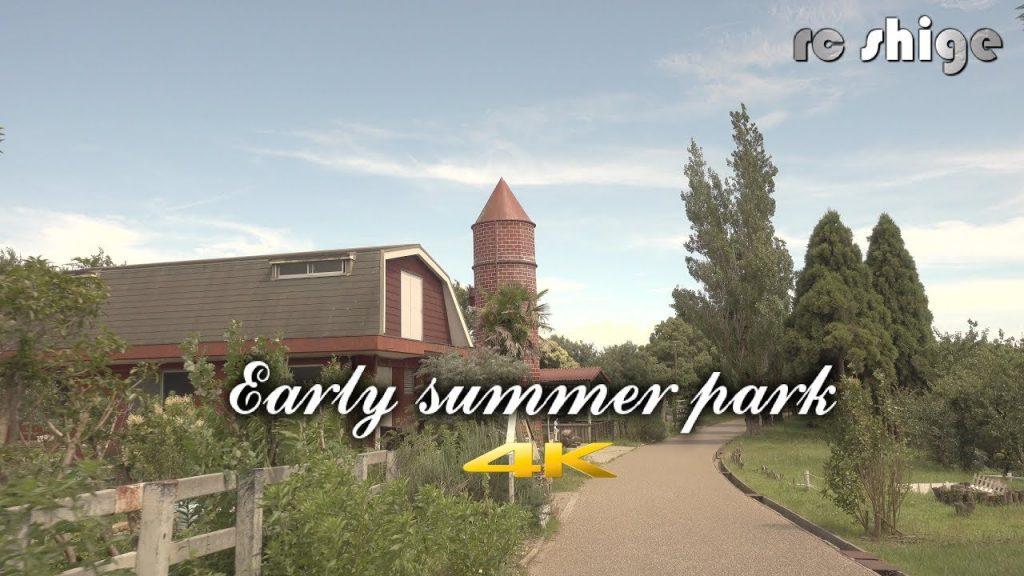 【Views】『Early summer park』2分11秒~生活に疲れた殺伐とした心を一時癒してくれるようなそよ風ムービー