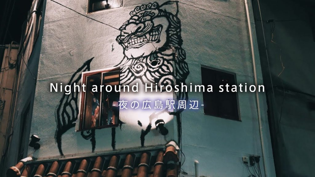 【Views】『Night around Hiroshima station』3分42秒~全く異なった顔を持つJR広島駅の2つのエリアの夜をカメラで探訪
