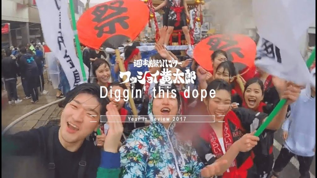 【Views】『Year in Review 2017 : Diggin' this dope – 祭り2017総集編 -』~一気にどうぞ!!