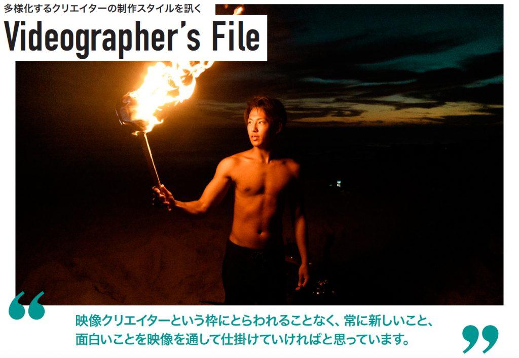 多様化する映像クリエイターの制作スタイルを訊く『Videographer's File』Yusuke Okawa