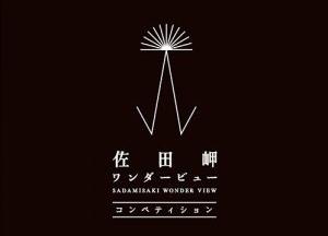 愛媛県伊方町の佐田岬を舞台にした動画コンペティション  「佐田岬ワンダービューコンペティション」を開催 応募締め切りは9月20日まで