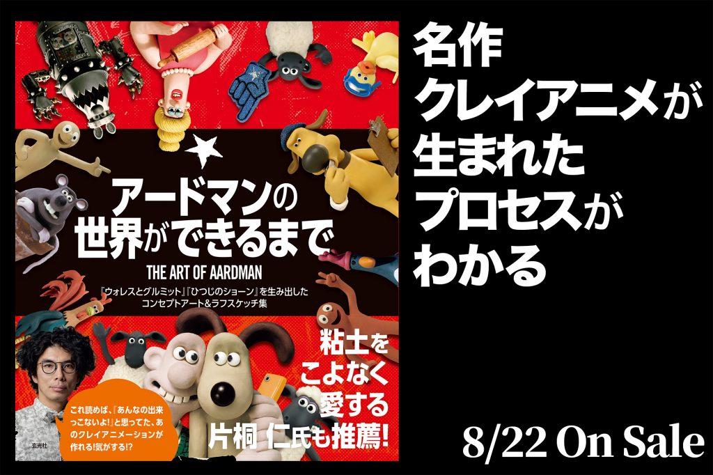 【新刊情報】『アードマンの世界ができるまで』〜『ウォレスとグルミット』『ひつじのショーン』を生み出したコンセプトアート&ラフスケッチ集〜