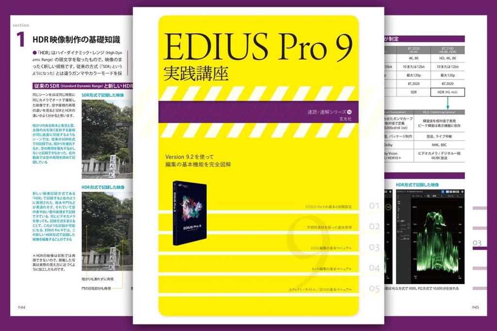 【新刊情報】「EDIUS Pro 9 実践講座」が発売になりました。HDR編集の基本操作を解説しています。