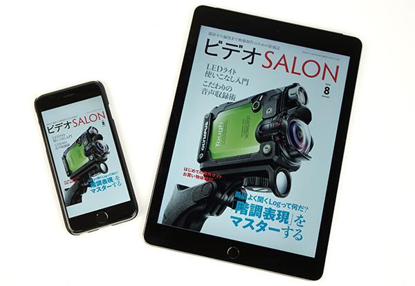 スマホやタブレット、PCで読める! ビデオSALON電子版、取り扱い電子書店のご紹介