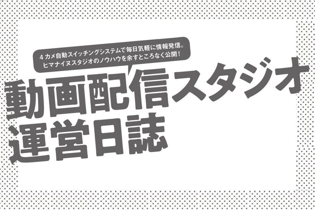 動画配信スタジオ 運営日誌 第3回ヒマナイヌスタジオの 映画的アングル手法