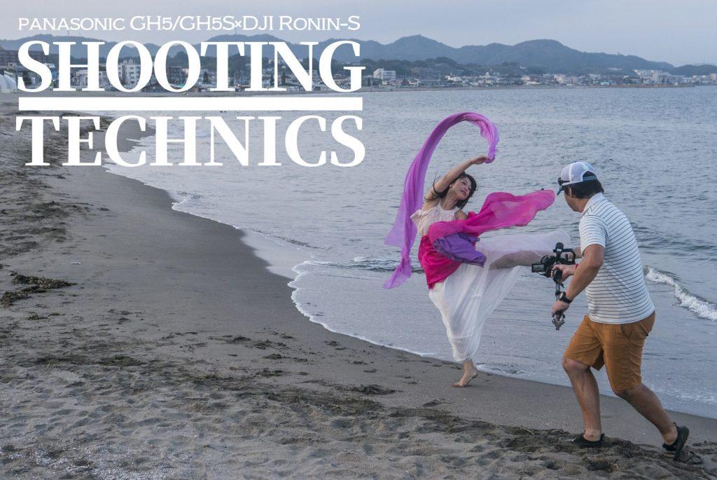 現場の実例から学ぶパナソニックGH5S/GH5×DJI RONIN-S、SHOOTING TECHNICS