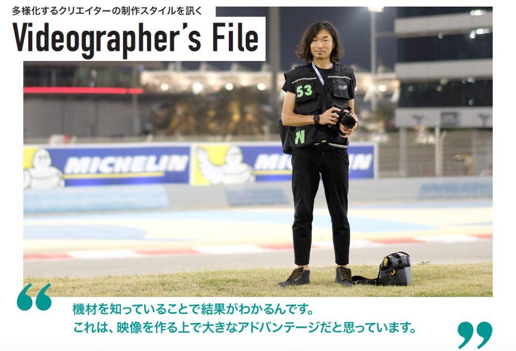 多様化する映像クリエイターの制作スタイルを訊く『Videographer's File<ビデオグラファーズ・ファイル>』黒沢 寛