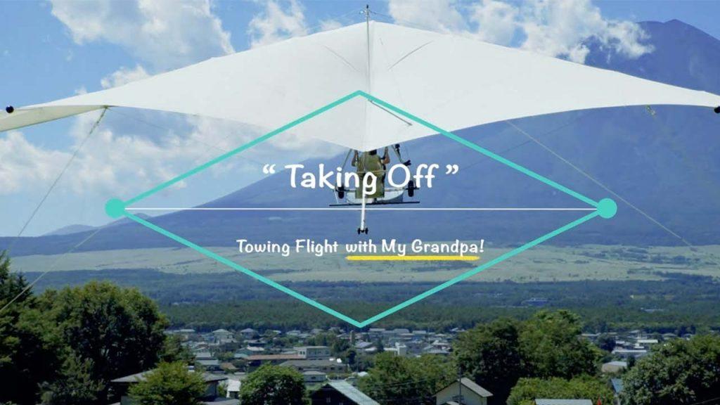 【Views】『マイおじいちゃん (86歳) とのハングライダー体験をしてみた』2分7秒~固定カメラならではカットは臨場感抜群で心地よさを共有できる