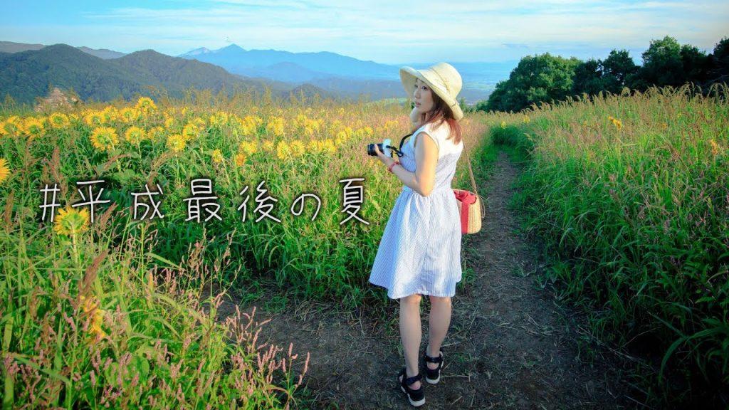 【Views】『#平成最後の夏』1分58秒~カメラ女子と行くひまわり畑の旅にまるで同行しているかのように体感できるムービー