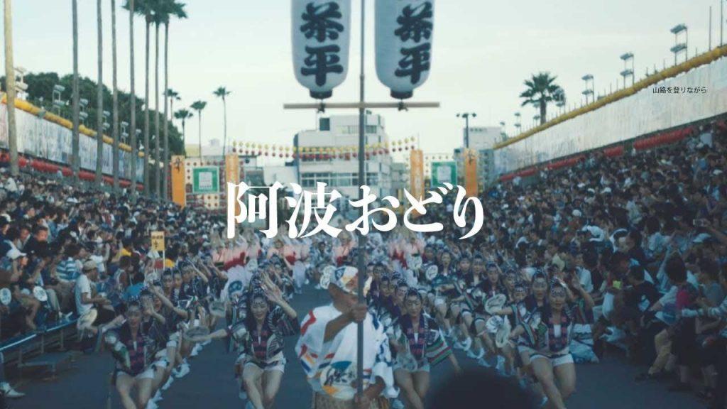 【Views】『夏の終わり』2分39秒~徳島阿波踊りを少しだけ外側からの視点で綴る
