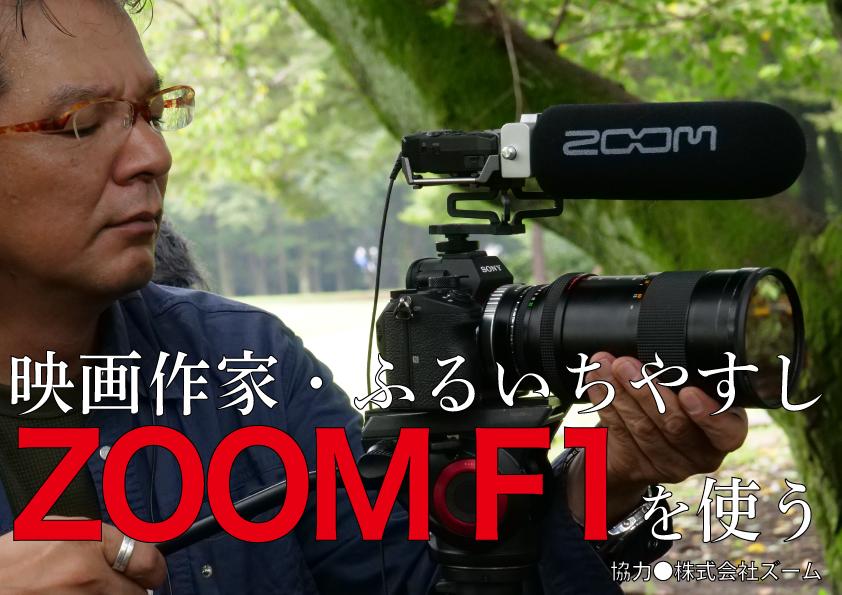 映画作家・ふるいちやすし、ZOOM F1シリーズを使う〜被写体3人でもF1シリーズがあればワンマンオペレーションで対応できる!