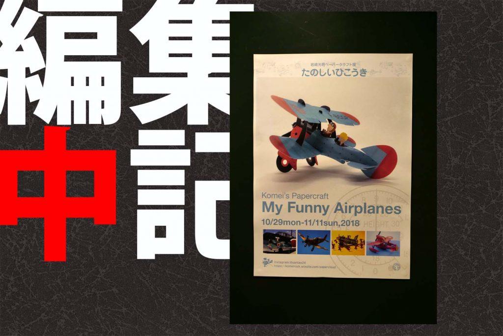 「岩崎光明ペーパークラフト展 たのしいひこうき」に行ってきました