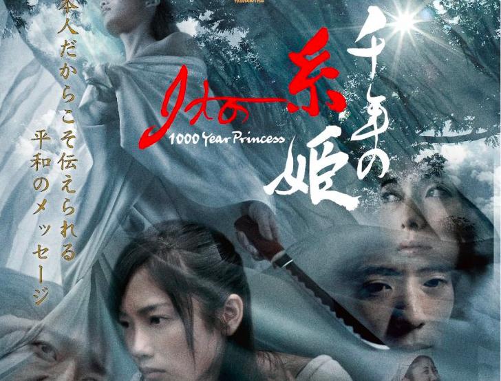 ふるいち監督の「千年の糸姫」が横浜と伊勢崎で劇場公開されます!